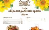 Фото № 3 Кафе «Краснодарский край»