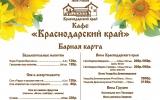 Фото № 4 Кафе «Краснодарский край»