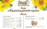 Фото № 2 Кафе «Краснодарский край»